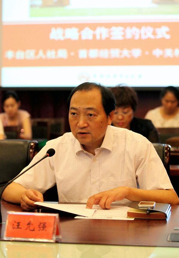 丰台区人力资源和社会保障局副局长汪允强致辞