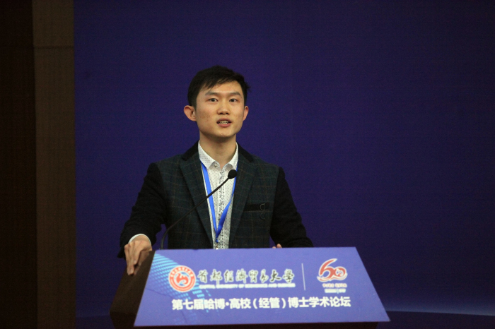 西南财经大学赖黎,首都经济贸易大学赵耀腾发言