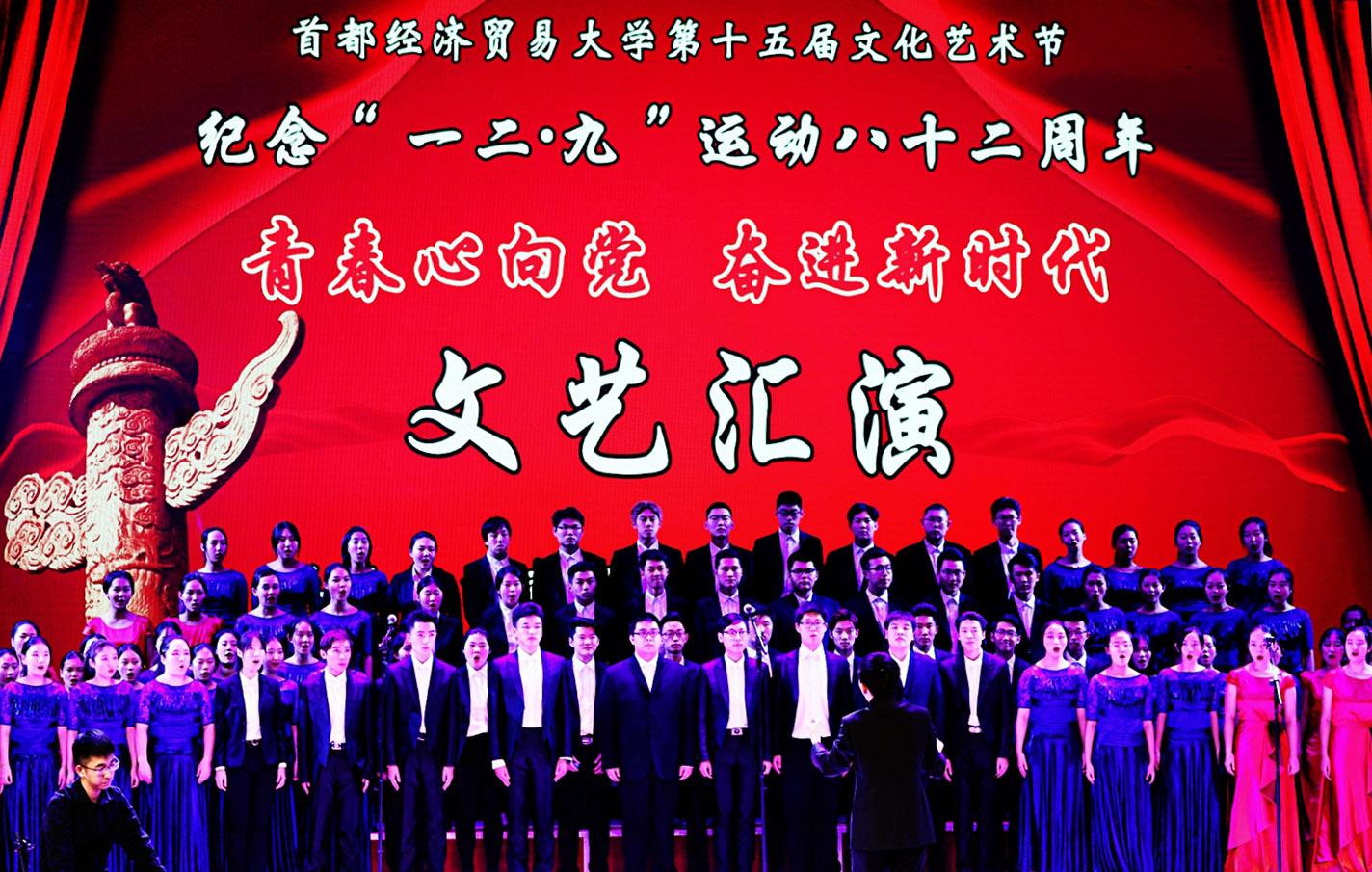 首经贸大学生合唱团《我爱你中国》